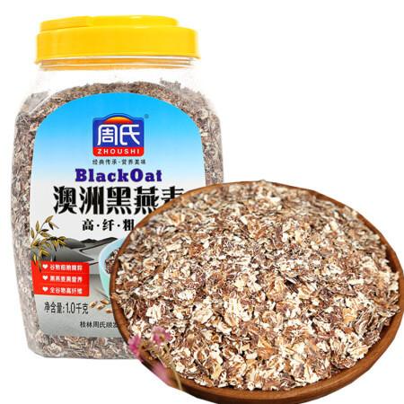 周氏 澳洲黑燕麦片 膳食纤维营养早餐代餐牛奶好搭档 罐装1000g *5件