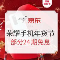 京东 荣耀 爱的年终奖 手机年货节