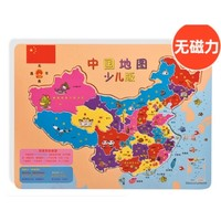 神童小子 中國/世界地圖拼圖 無磁力款