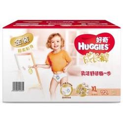 HUGGIES 好奇 金装 婴儿成长裤 XL号 72片*3+96片