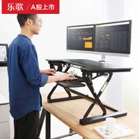 乐歌站立办公升降台式电脑桌坐站交替笔记本办公桌可移动工作台书桌笔记本显示器支架台M9M雅黑