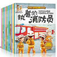 《幼儿梦想家职业绘本》有声版 全10册