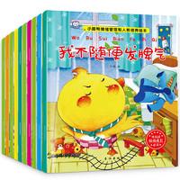 《儿童情绪管理与好习惯培养绘本》全10册