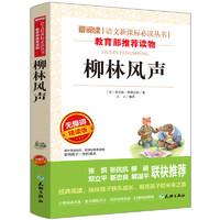 《柳林风声》小学生必读课外读物