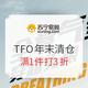 苏宁易购 TFO 户外年末清仓 满1件打3折