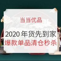 当当优品 年货清单 2020年货先到家