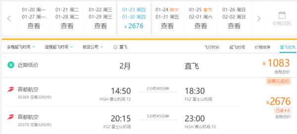 速入!春节票!首都航空直飞!杭州-日本静冈机票