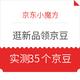移动专享:京东小魔方 逛新品领京豆 实测35个京豆