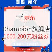 京东 Champion旗舰店 年货节