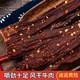藏牛山 五香麻辣风干牛肉干 500g 59.9元包邮(需用券)