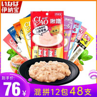 伊纳宝啾噜猫条妙好肉鲜包肉泥鲜湿粮包流质成猫幼猫零食 12包混拼 *2件