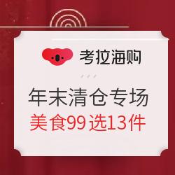 考拉海购工厂店 年货节 年末清仓专场