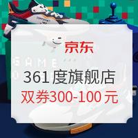 京东 361度官方旗舰店 年货节