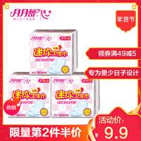 月月舒(yueyueshu)量少专用日用迷你巾180mm卫生巾3包