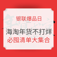 银联爆品日 海淘年货不打烊 春节也要尽兴买