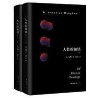 《人性的枷锁》Kindle电子书