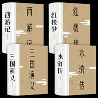 《中国古典四大名著》全4册 裸脊精装