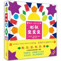 《形状变变变》益智玩具书