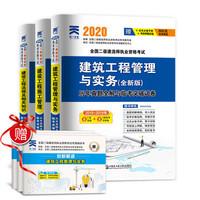 《二级建造师2020年考试教材用书》