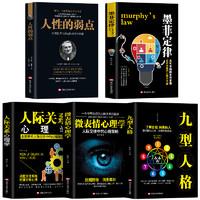 《九型人格+墨菲定律+人际关系心理学+微表情+人性的弱点》全套5册