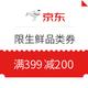 领券防身:京东生鲜券以及限生鲜品类券(可重复领取) 满399减200