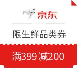 领券防身:京东生鲜券以及限生鲜品类券(可重复领取)