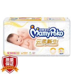 MamyPoko 妈咪宝贝 云柔干爽系列 婴儿纸尿裤 S号 66片 *2件