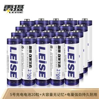 LEISE 雷摄 镍氢充电电池 5号 20节装