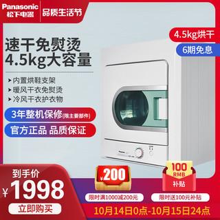 Panasonic/松下 NH45-19T 干衣机4.5kg家用滚筒小型烘衣机烘干机