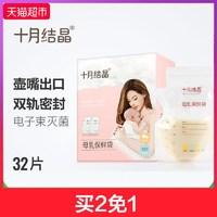 十月结晶储奶袋壶嘴型母乳保鲜袋存装奶袋200ml32片 *2件