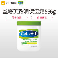 Cetaphil/丝塔芙致润保湿霜566g 适用任何肤质 滋润营养 保湿补水