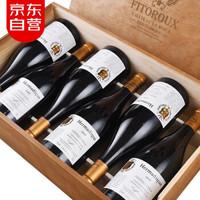 菲特瓦 古堡经典系列 干红葡萄酒 750ml*6瓶