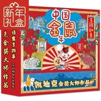 《中国金鼠年春节大礼盒》内含4本凯迪克金奖大师神话绘本 +可爱鼠挂件