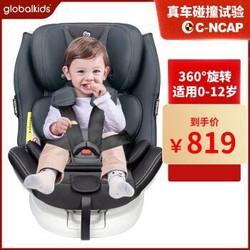 环球娃娃-globalkids-星钻骑士儿童安全座椅0-4-12岁汽车用婴儿360度旋转isofix硬接口