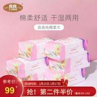 良良(liangliang)棉柔巾一次性女洁面洗脸巾干湿两用柔纸巾纯棉100抽 6包装 *3件 +凑单品