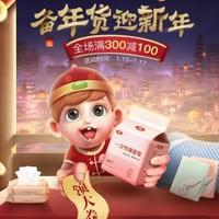 京东 L-LIANG 良良旗舰店年货节促销