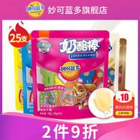 妙可蓝多棒棒奶酪即食干酪儿童零食高钙奶酪棒100g*5袋 水果味3袋+果粒味2袋 *3件