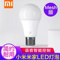 小米(MI) 小米米家LED灯泡智能灯节能家用客厅小功率装饰球泡灯蓝牙mesh版 米家LED灯泡