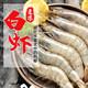 鲜旅奇缘 厄瓜多尔白虾 350-400g 大虾12-15只  *5件 89.5元(双重优惠)