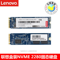 Lenovo 联想 M.2原装固态拯救者Y7000 E520 Y520 R720笔记本电脑NVMe PCI-e协议2280 128G 256G 512G 1TSSD固态硬盘