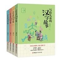 《写给儿童的汉字故事》(套装共4册)(彩色插图本) *5件