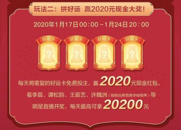 2020新春红包大战 全攻略
