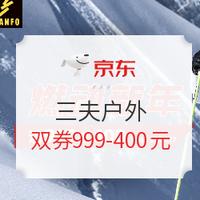 京东 三夫户外官方旗舰店 燃动新年