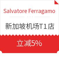 菲拉格慕Salvatore Ferragamo 新加坡樟宜机场T1店