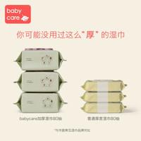 babycare 婴儿湿巾 80抽 3包(有盖)