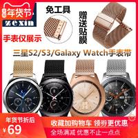 SAMSUNG 三星 galaxy watch active2/1智能手表带GearS4/s3/S2 46 42mm腕链