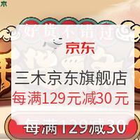 京东 三木京东官方旗舰店 年货节促销