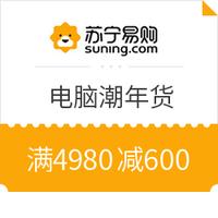 苏宁易购 电脑潮年货数码专场