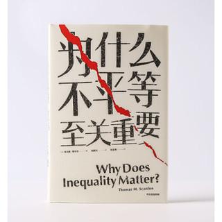 为什么不平等至关重要(见识丛书31)