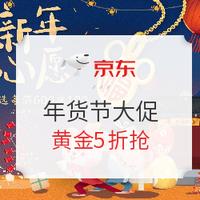 京东 周大福旗舰店 新年黄金、珠宝大促专场